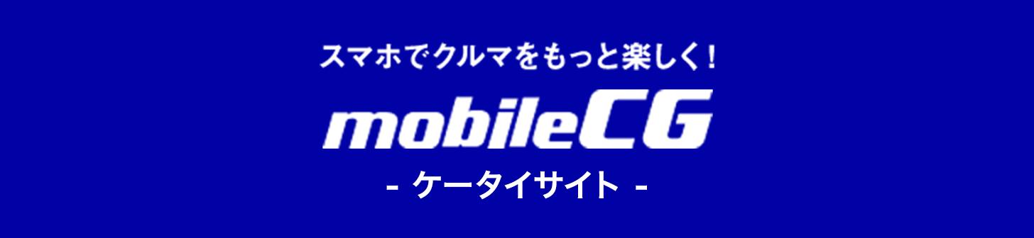 スマホでクルマをもっと楽しく!ケータイサイト『mobileCG』